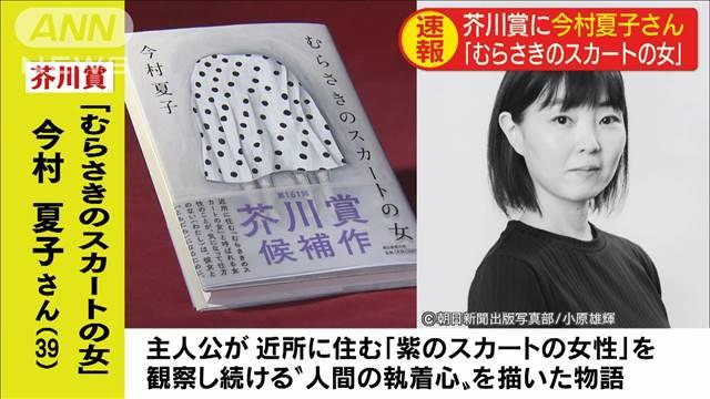 芥川賞に今村夏子さん「むらさきのスカートの女」|テレ朝news-テレビ朝日のニュースサイト