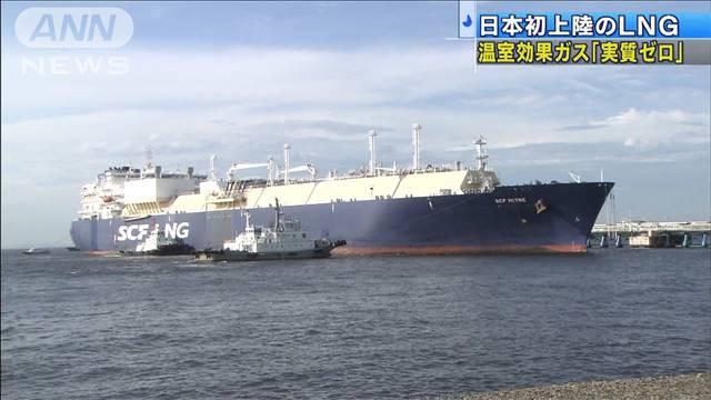 温室効果ガス「実質ゼロ」 日本初上陸のLNG