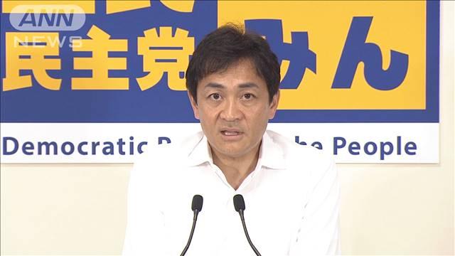 国民民主党・玉木代表 参議院選挙を終えて会見