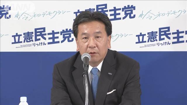 立憲民主党・枝野代表 参議院選挙を終えて会見