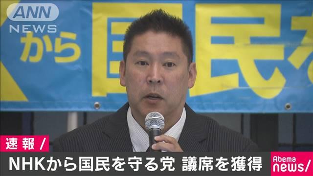 "NHKから国民を守る党 ""比例代表最後""の議席獲得"