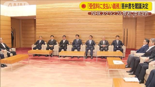 「NHKと契約したら支払義務」 答弁書を閣議決定