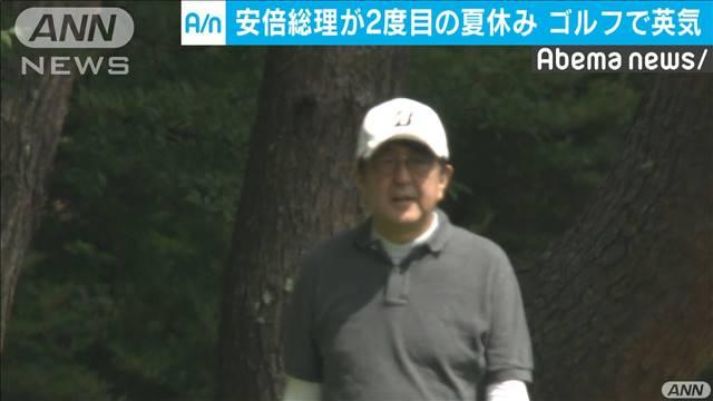 安倍総理 ゴルフで2度目の夏休みを満喫