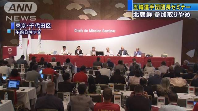 「五輪選手団長会議」始まる 北朝鮮は出席せずの画像