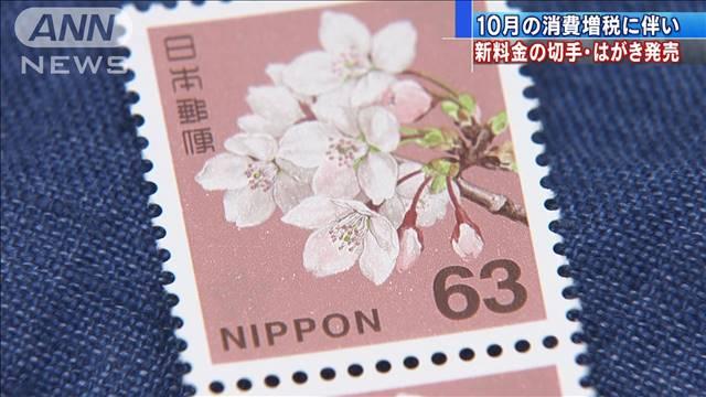 10月の消費増税を前に 新料金の切手とはがき発売の画像