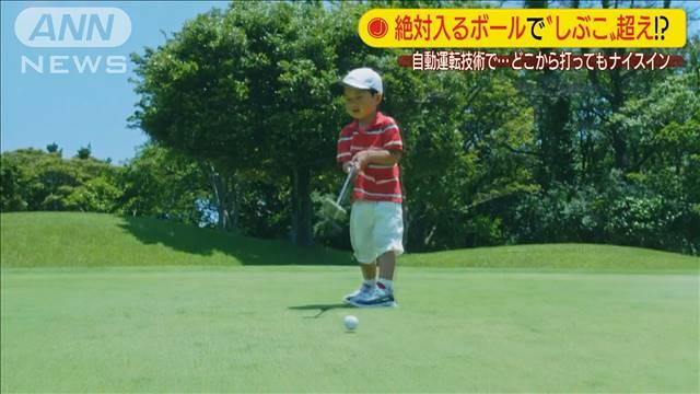タイガーや渋野を超え…絶対に入るゴルフボール