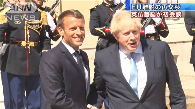 英仏首脳が初会談 EU離脱の再交渉めぐりかけひき