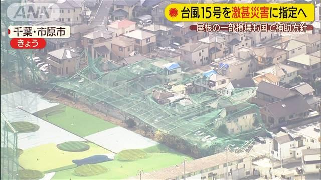 台風15号を激甚災害に指定へ 屋根一部損壊を補助も