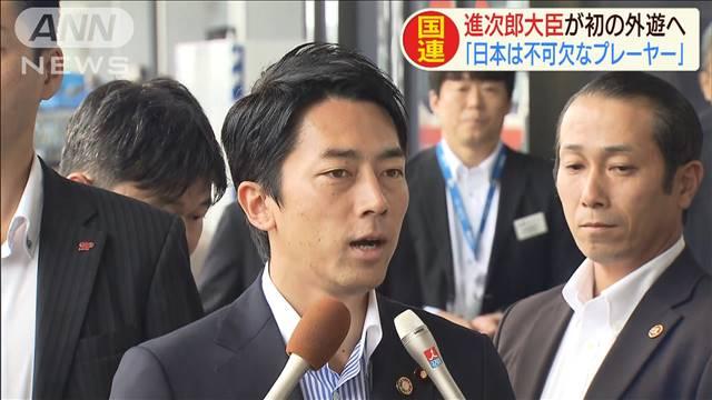 進次郎大臣、初外遊でNYへ「しっかりメッセージ」