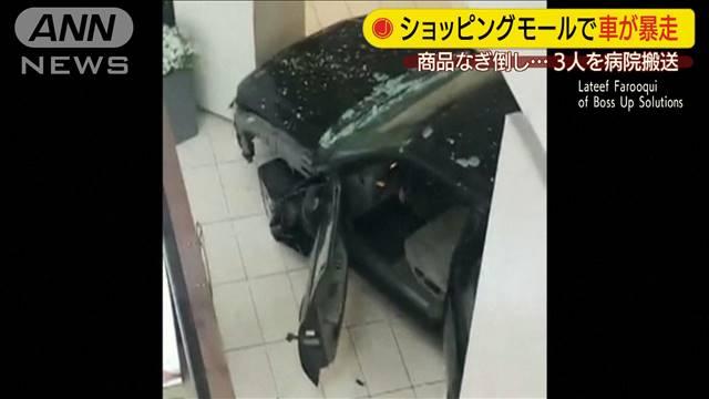 モール内に侵入した車暴走 店を破壊、逃げ惑う客