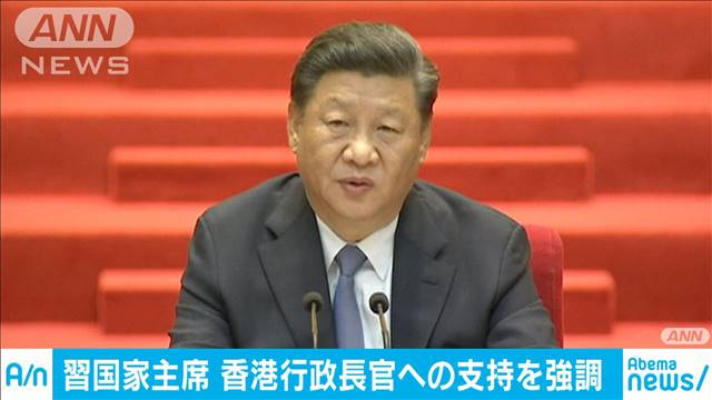 習近平主席「愛国を発展」香港トップへの支持強調