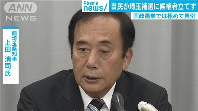 埼玉 補欠 選挙 候補 者