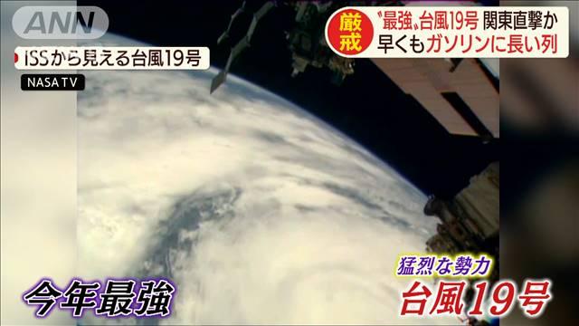 """""""最強""""台風19号が関東直撃か 千葉の被災地では…"""
