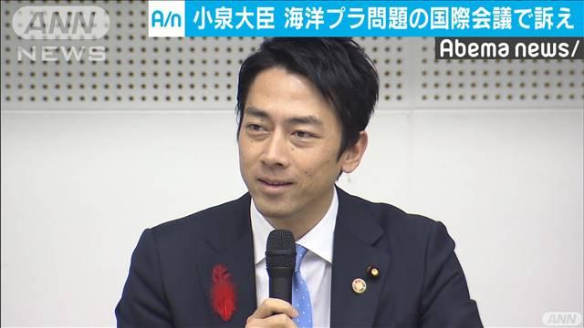 小泉大臣が国際会議に出席 プラごみ対策を英語で