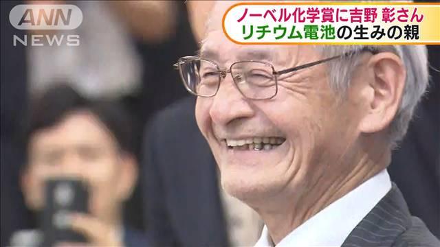 ノーベル化学賞に吉野彰さんリチウムイオン電池開発