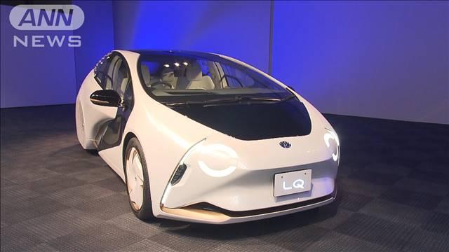 眠気予測しドライバーと会話 トヨタがAI搭載EV公開