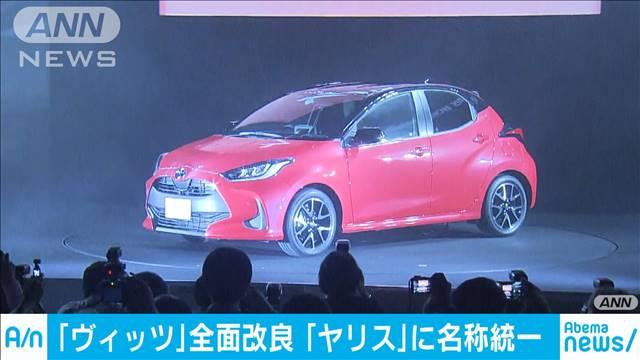 「ヴィッツ」から「ヤリス」トヨタが新型車名を統一