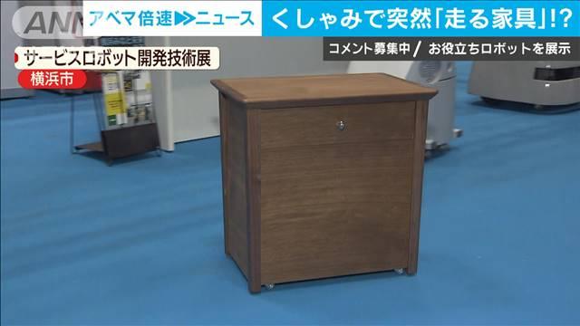 超便利な「走る家具」 最新のサービスロボ登場