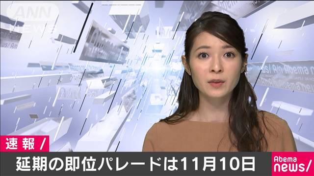 天皇陛下の即位パレード 11月10日に あす閣議決定