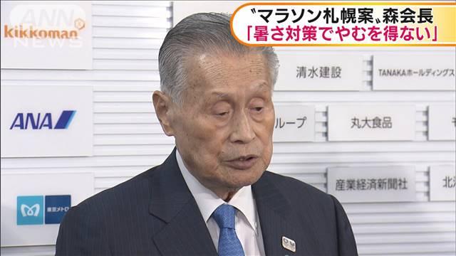 """""""札幌案""""に森会長「暑さ対策でやむを得ない」"""