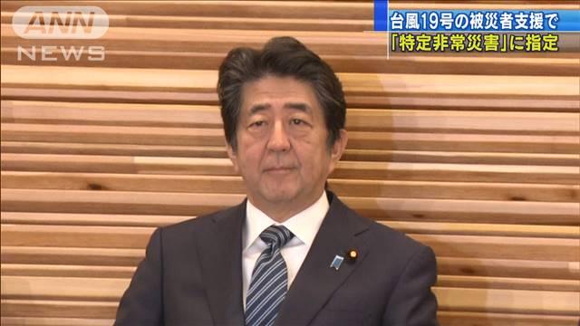 台風19号の被災者支援 特定非常災害指定で閣議決定
