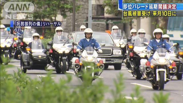 即位パレード 来月10日への延期を閣議決定