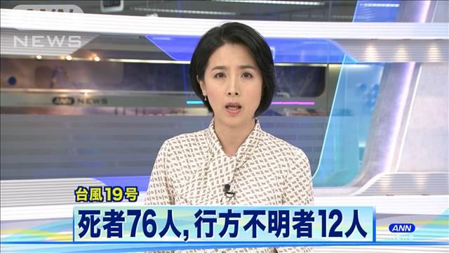 台風19号 76人が死亡、行方不明者は12人に
