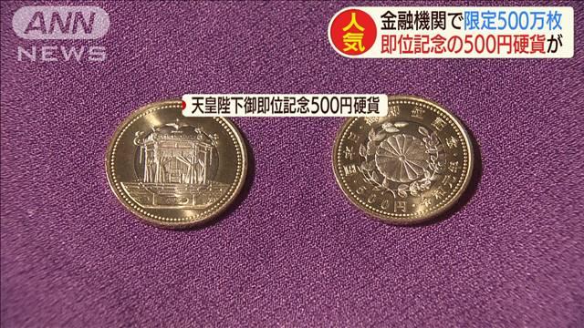 即位記念「500円」硬貨 菊花紋章などのデザインも