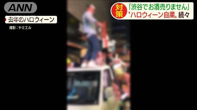 「渋谷でお酒売りません」ハロウィーン中は自粛