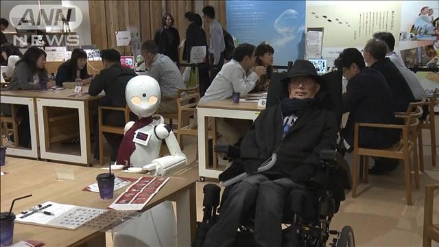 れいわ舩後議員が分身ロボット視察 国会導入に期待