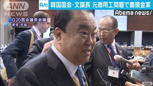 "元徴用工問題""日韓で義援金を 韓国議長が提案"