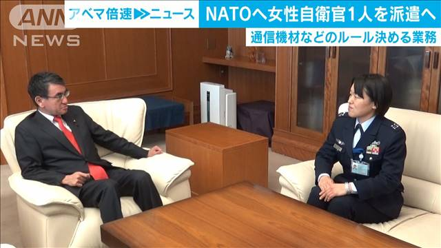 NATO本部へ女性自衛官1人を派遣へ 防衛省