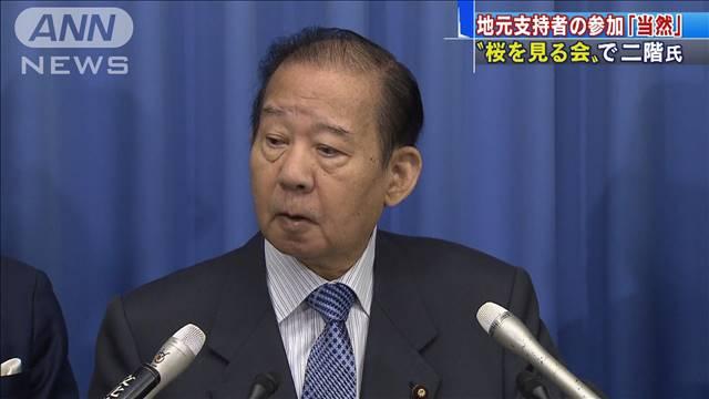 自民・二階幹事長「桜を見る会」支持者の参加は当然
