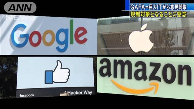 オンライン取引の規制強化 GAFAの一部から懸念の声