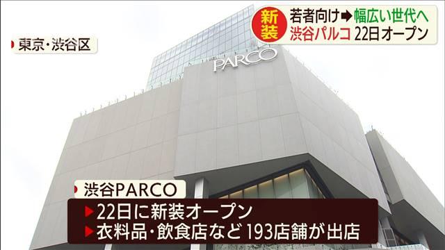 ファッションにサブカルも 新しい「渋谷PARCO」