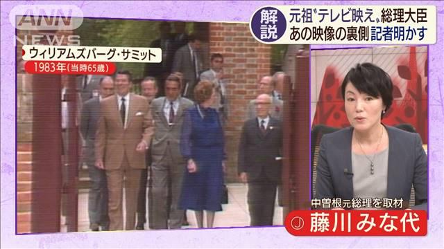 藤川 みな 代 年齢 元祖!テレビ映え総理大臣...