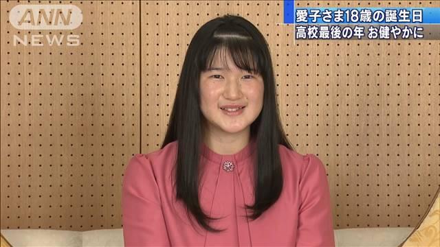 愛子さまが18歳の誕生日 宮内庁が新たな映像公開