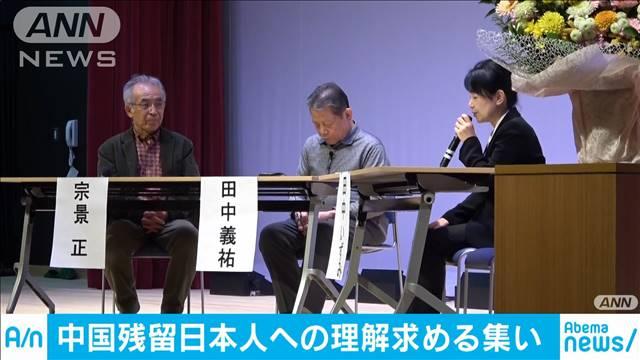 中国残留日本人への理解深める集い 兵庫県尼崎市