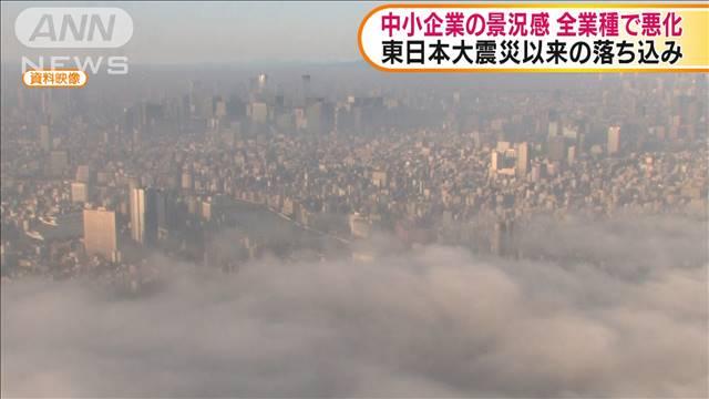 中小企業の景況感 全業種で悪化 東京商工会議所