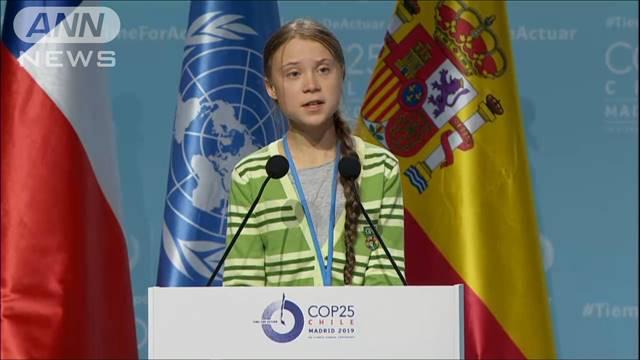 COP25でグレタさん演説 世界の指導者を厳しく批判