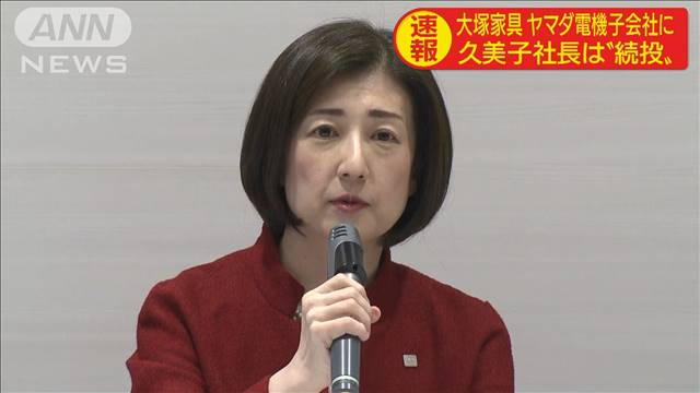 """大塚家具 ヤマダ電機子会社に 久美子社長""""続投""""の画像"""