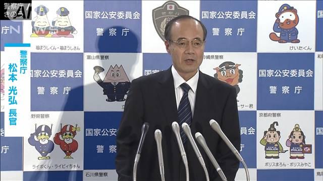 警察庁長官に松本氏 東京オリパラへの意気込み