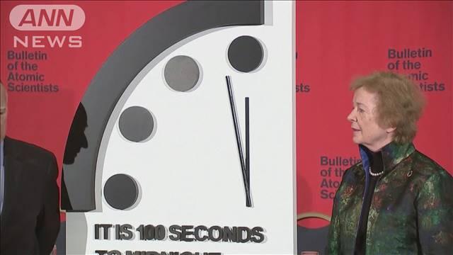 人類滅亡まで残り100秒 「終末時計」が過去最短に