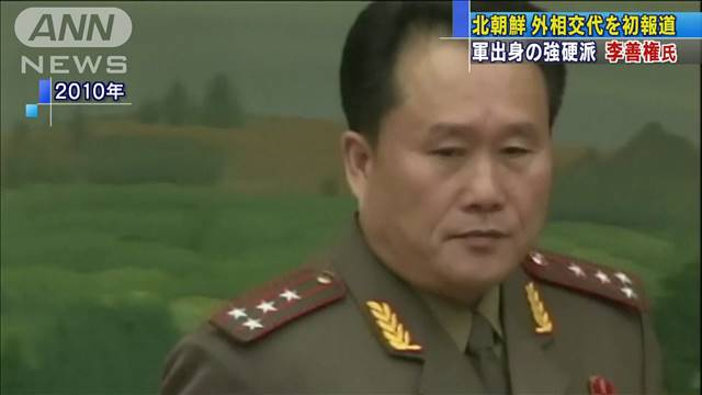 """""""強硬派""""外相就任を初報道 北朝鮮メディア"""
