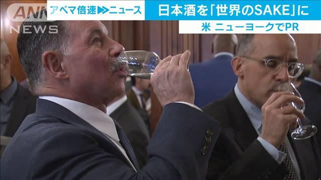 日本酒を「世界のSAKE」に…NYの外食産業に売り込み