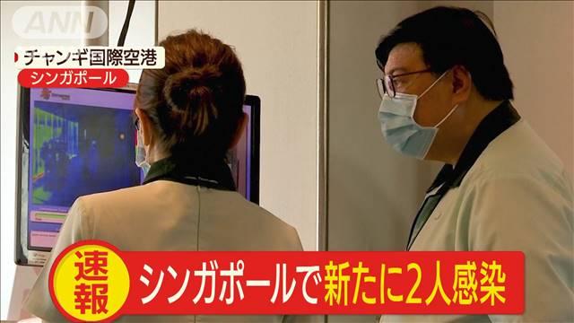 新型肺炎 シンガポールで新たに2人が感染