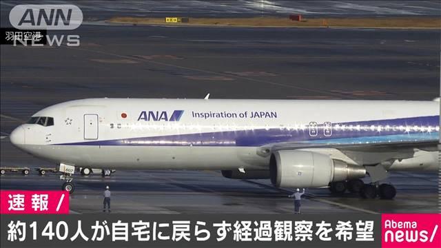 武漢から帰国の日本人のうち約140人が経過観察希望の画像