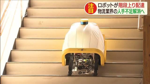 【テレ朝news】ロボットが階段上り配達 業界の人手不足に朗報?|テレ朝news