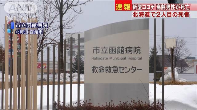 北海道で2人目 死亡した80代男性は肺の持病
