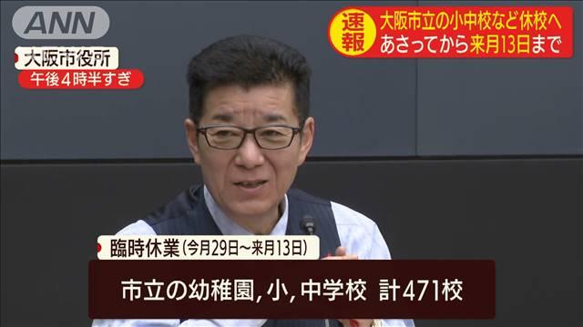 大阪市の公立幼稚園、小中学校を休業 来月13日まで